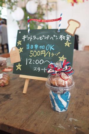 世田谷パン祭り ワークショップレポート その1