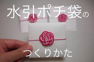 水引ポチ袋の作り方 動画!