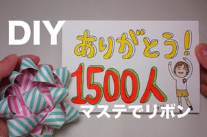 祝!YouTubeチャンネル登録者1500人!!