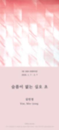 20191219_김민정_홈페이지_01.jpg
