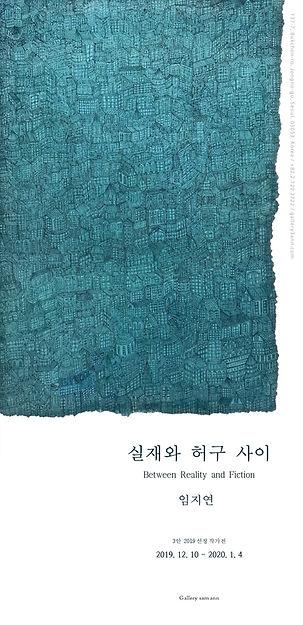 201912_임지연_실재와허구사이-01.jpg