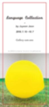 20180703_전주연_현수막_홈피용-01.jpg