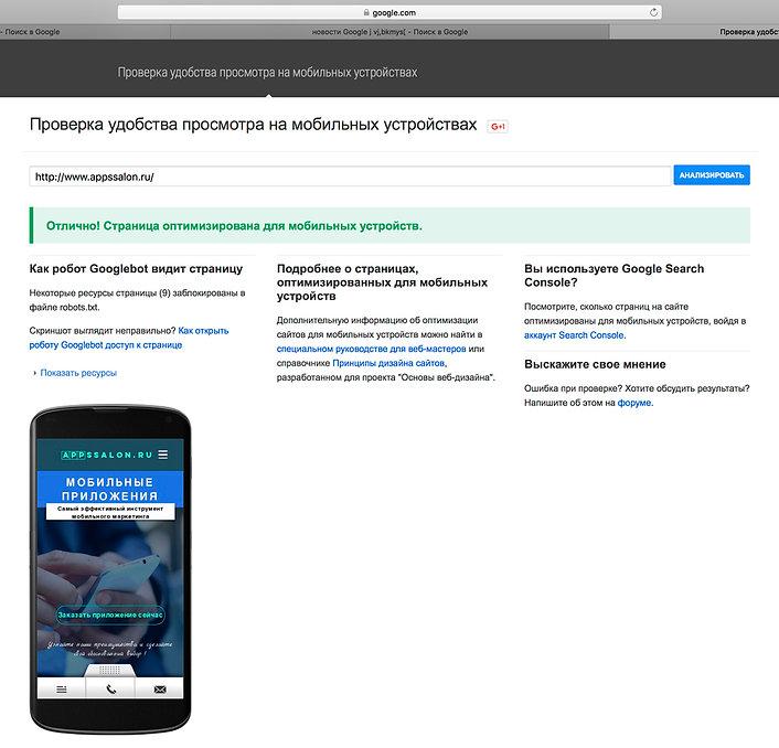 www.appssalon.ru оптимизирован для просмотра с мобильных устройств