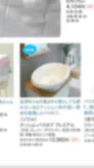 Sobble -cushion bathtub