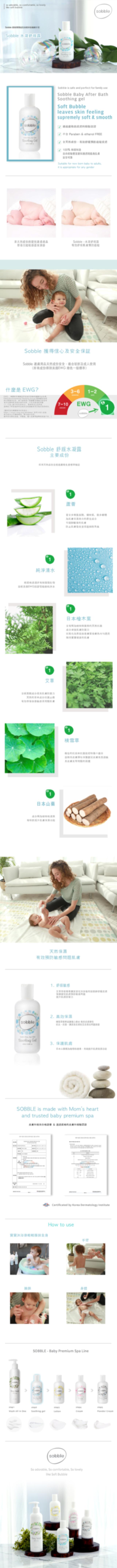 soothing_gel_chinese.jpg