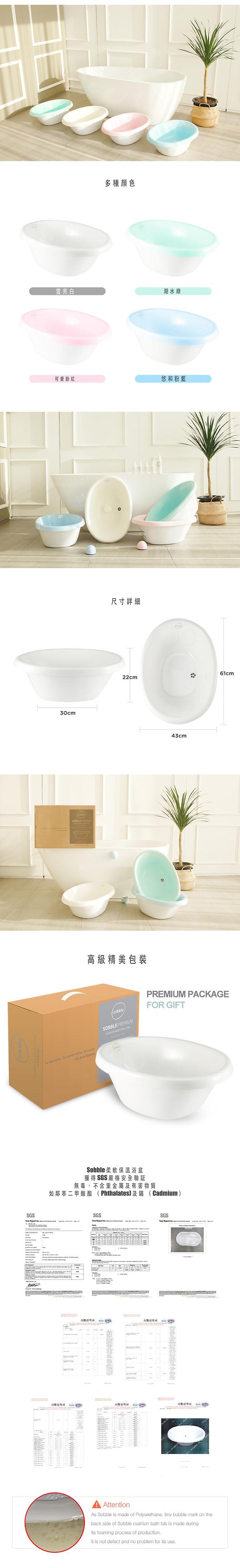 Sobble - Cushion Bathtub