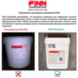 Подделка материалов FINN HPN