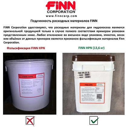 Фальсификат FINN HPN