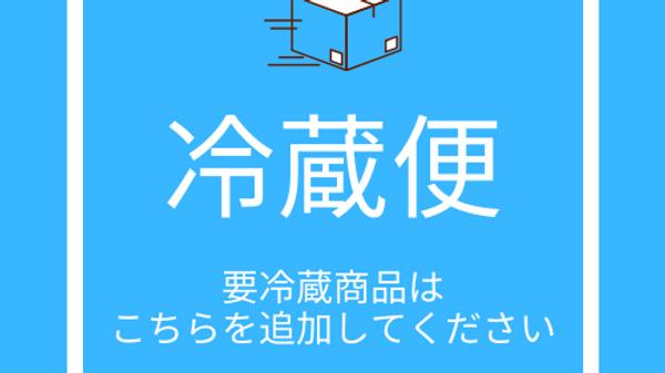 冷蔵便(要冷蔵商品はこちらを追加してください)