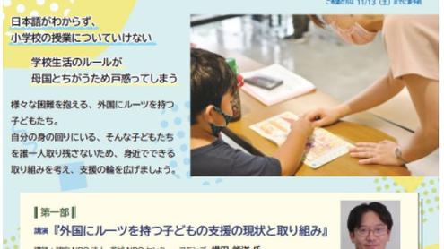【講座】外国にルーツを持つ子どもの支援