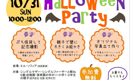 【令和3年10月31日(日曜日)】シングルママ・パパ&キッズで楽しむ!ハロウィーンパーティー(エル・ソフィア)