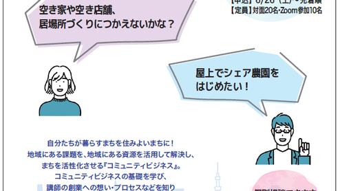 【講座】コミュニティビジネス入門