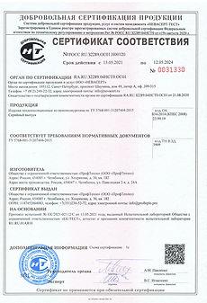 Сертификат соответствия изделий из пеноп
