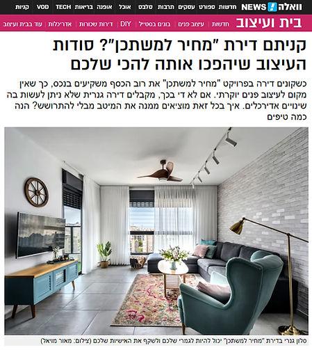 וואלה בית ועיצוב.jpg