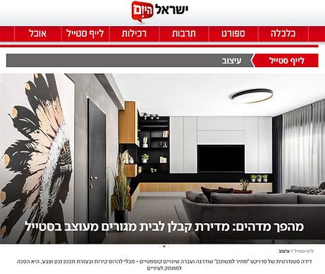ישראל היום מחיר למשתכן.jpg