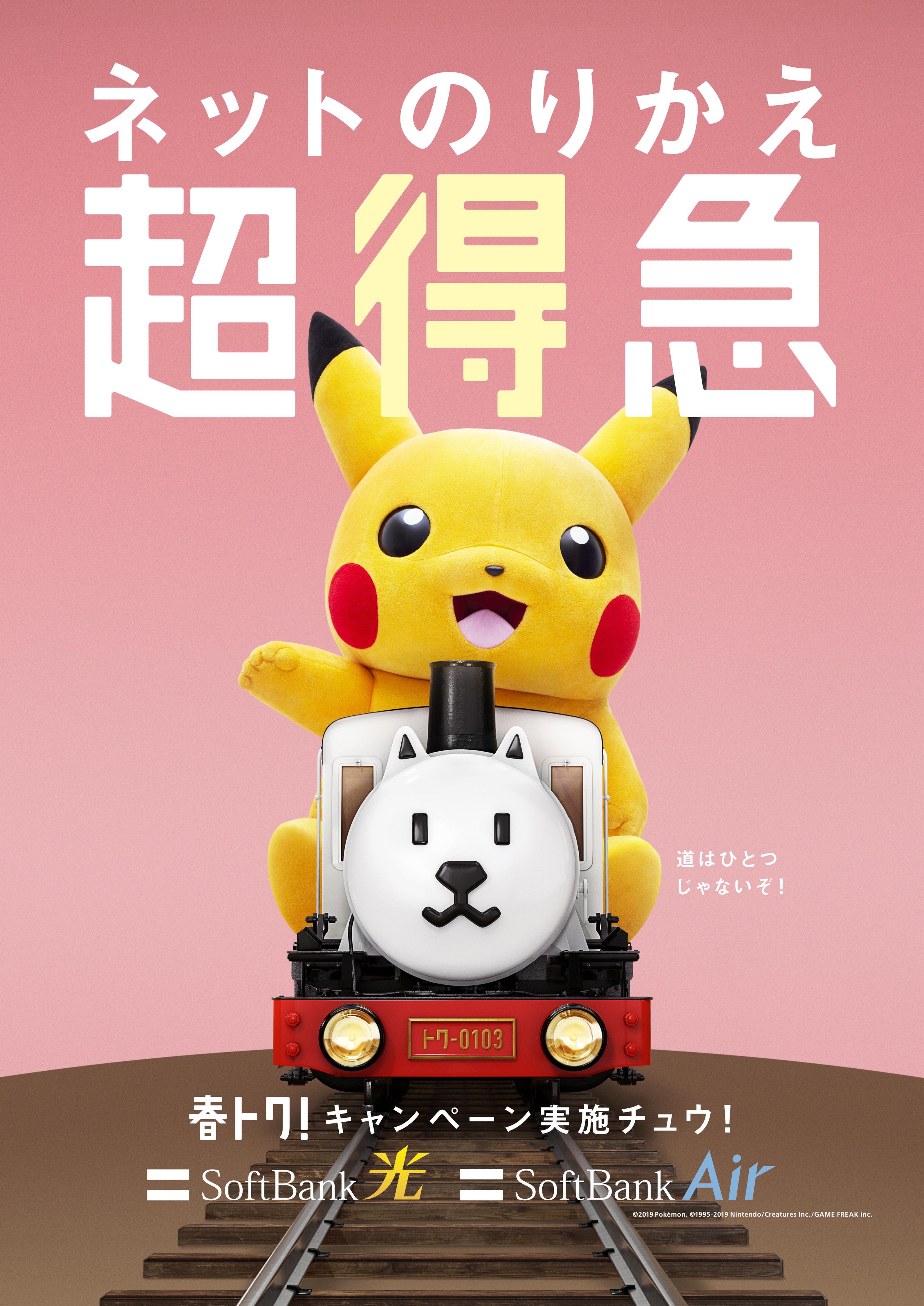 PB_pikachu_
