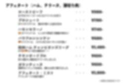 NewMenuBook20191101_image.009.jpeg