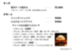 NewMenuBook20191101_image.010.jpeg