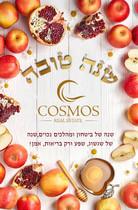 Poster Shana Tova