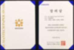 Participation prize in the 2018 Samsung Humantech Paper Award