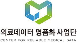 의료데이터 명품화 사업단.JPG