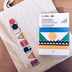"""Дизайн за торбичка и книга на """"100 години BAUHAUS"""""""