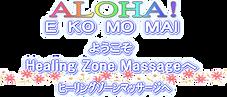 Healing Zone Massage ヒーリーングゾーンマッサージ