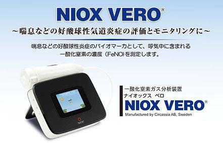 niox.jpg