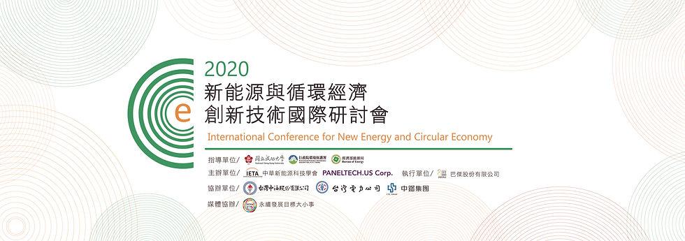循環經濟研討會報到區背板 126x44 五倍 印刷.jpg