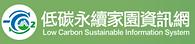 低碳永續家園資訊網.PNG