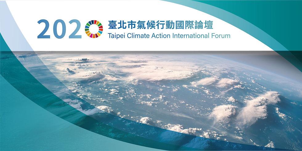 2020氣候行動論壇看板11_工作區域 1.jpg