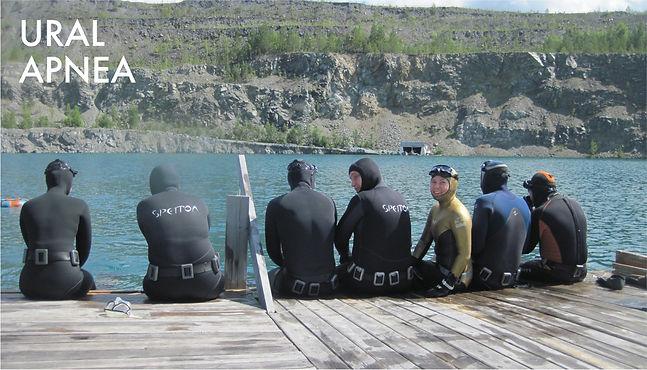 как выбрать гидрокостюм, фридайвинг в екатеринбурге, фридайвинг на урале, гидрокостюм, холодная вода, подводное снаряжение, гидрокостюм екатеринбург, типы гидрокостюмов
