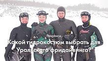 Фридайвинг на Урале, фридайвинг в екатеринбурге, гидрокостюм для холодной воды, подледный фридайвинг