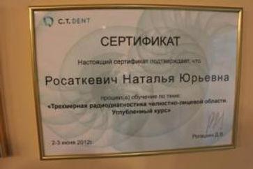 Сертификат обучения на проведение рентгена зубов
