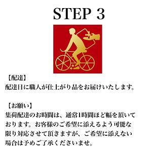 ステップ3集荷.jpg