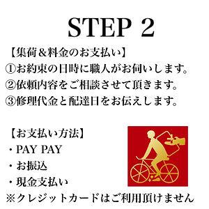 ステップ2集荷.jpg