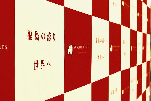 06_福島の誇り世界へ-min.jpg