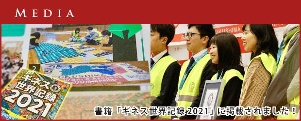 83_メディア紹介-min.png