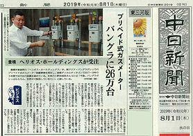 20190801_tyuuniti_web.jpg