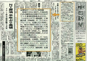 20190424中日新聞掲載.jpg