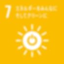 SDGs_07.png