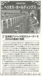 2020年6月26日中部経済新聞②.jpg