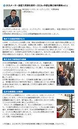 JICA海外展開記事.jpg