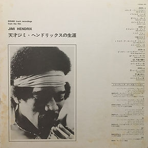 jimi hendrix vinyls 1973 /sound track recording from the film/japan