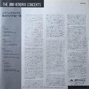 jimi hendrix vinyls album / the jimi hendrix concerts / polydor records :  japan