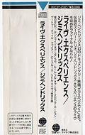 jimi hendrix cd album/ the last experience /  2000 japan