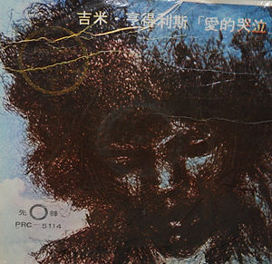 jimi hendrix vinyls/the cry of love prc