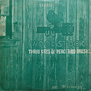 jimi hendrix vinyl album lp/woodstock two 1971 south korea