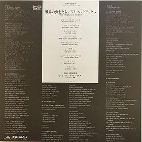 jimi hendrix vinyls/ war heroes 1972 japan