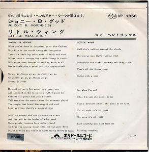 jimi hendrix collector vinyl singles/johnny b.goode/little wing japan 1972